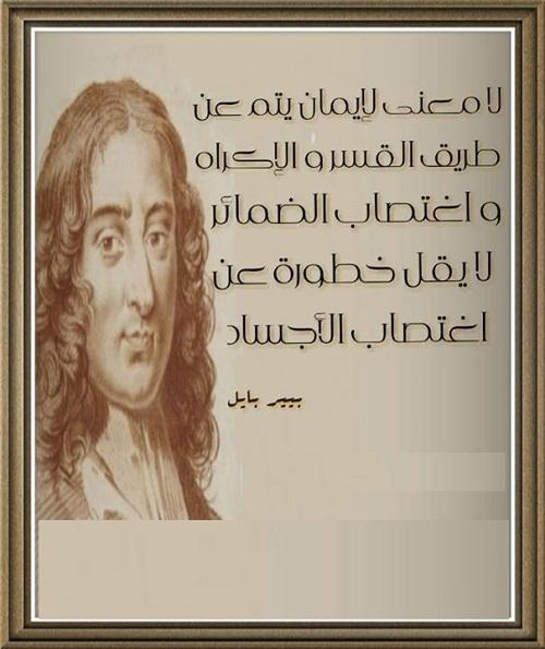 حكم واقوال بيير بايل مصورة