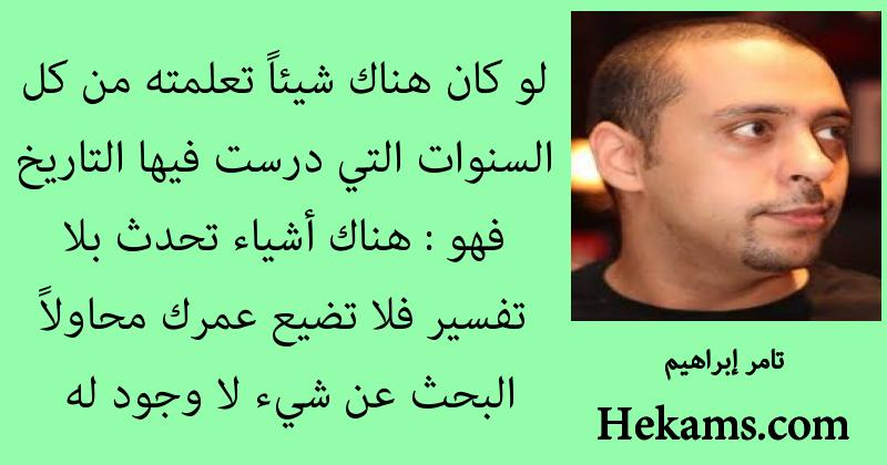 أقوال تامر إبراهيم
