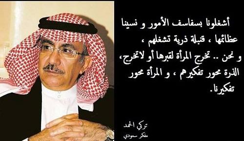 حكم واقوال تركي الحمد مصورة