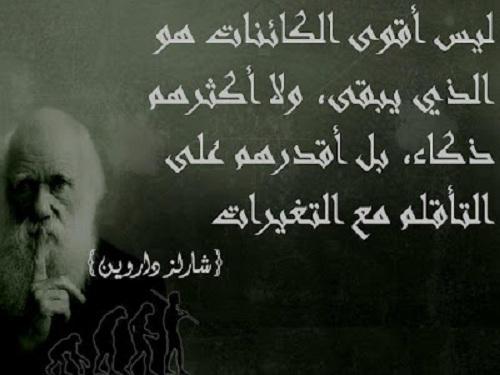 حكم واقوال تشارلز داروين