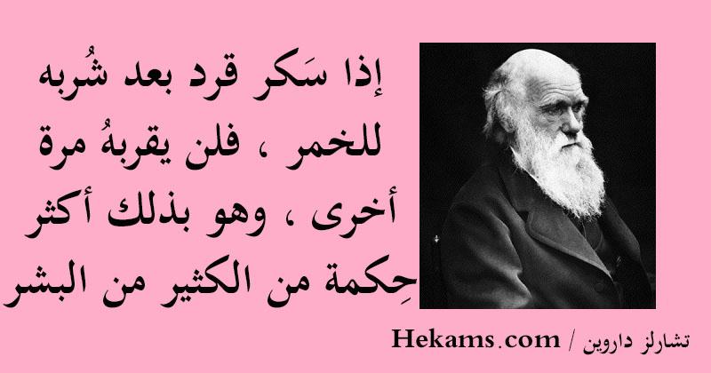 أقوال تشارلز داروين