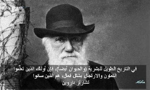 حكم واقوال تشارلز داروين مصورة