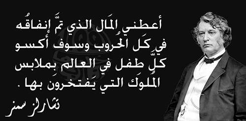 حكم واقوال تشارلز سمنر