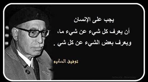 حكم واقوال توفيق الحكيم مصورة