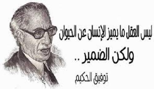 حكم واقوال توفيق الحكيم