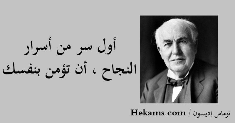 أول سر من أسرار النجاح أن تؤمن بنفسك توماس إديسون حكم