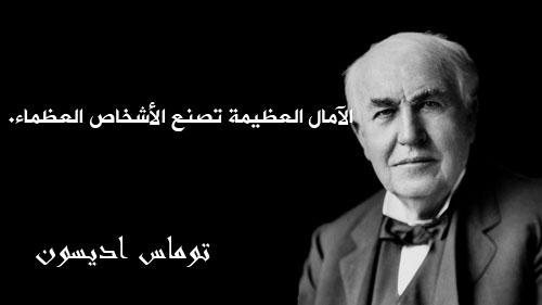 حكم واقوال توماس إديسون
