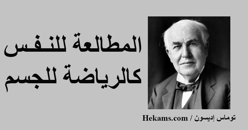 أقوال توماس إديسون