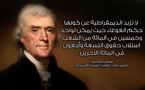 حكم واقوال توماس جفرسون مصورة