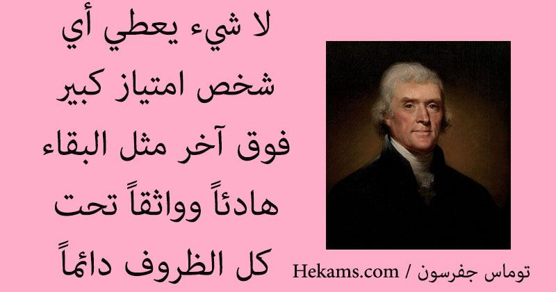 أقوال توماس جفرسون