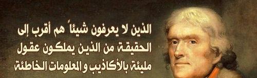 حكم واقوال توماس جفرسون