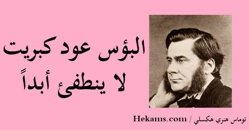 أقوال توماس هنري هكسلي