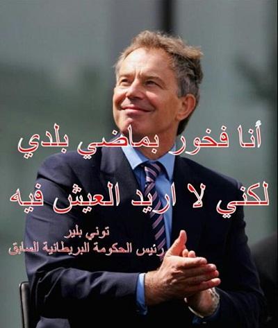 حكم واقوال توني بلير مصورة