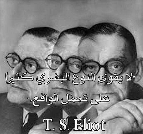 حكم واقوال ت. س. إليوت مصورة