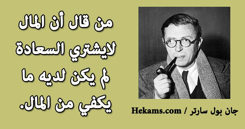 اقوال جان بول سارتر عن المال