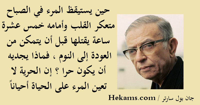 أقوال جان بول سارتر