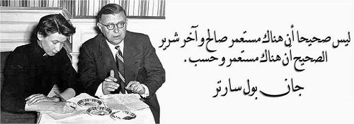 حكم واقوال جان بول سارتر