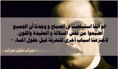 حكم واقوال جبران خليل جبران مصورة