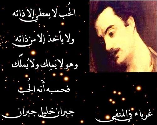 جبران خليل جبران تعريف الحب الحقيقي