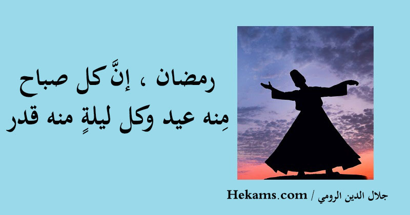 اقوال عن شهر رمضان حكم