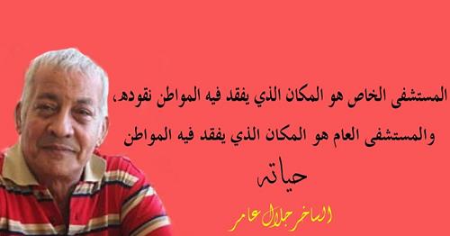 حكم واقوال جلال عامر