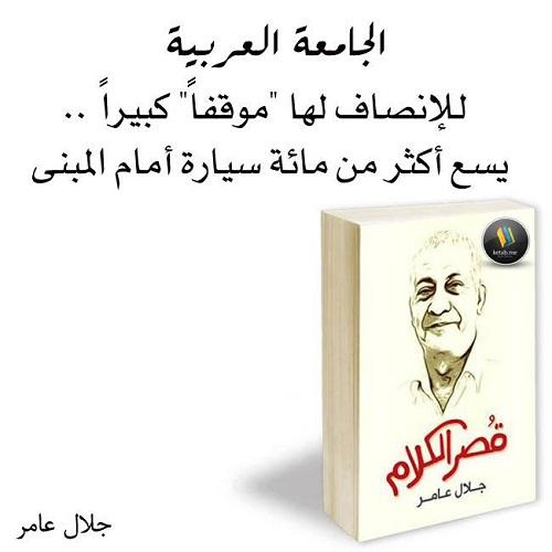 حكم واقوال جلال عامر مصورة
