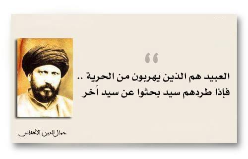 حكم واقوال جمال الدين الأفغاني مصورة
