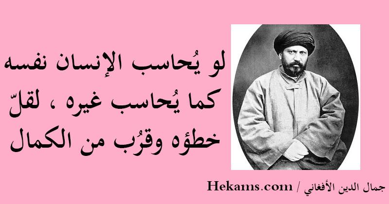 أقوال جمال الدين الأفغاني