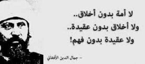 حكم واقوال جمال الدين الأفغاني