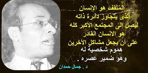 حكم واقوال جمال حمدان مصورة