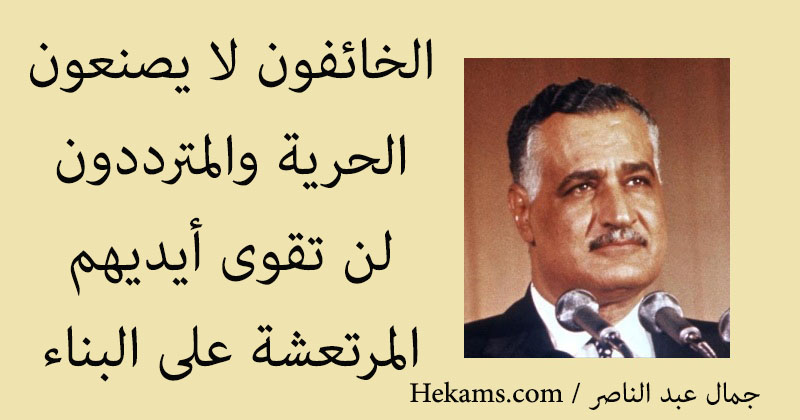 أقوال جمال عبد الناصر