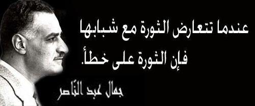 حكم واقوال جمال عبد الناصر