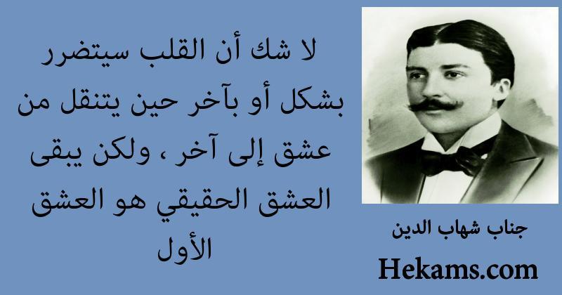 أقوال جناب شهاب الدين