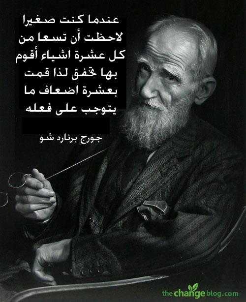 حكم واقوال جورج برنارد شو