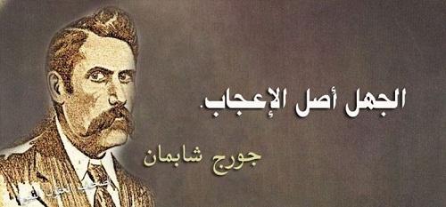 حكم واقوال جورج شابمان مصورة