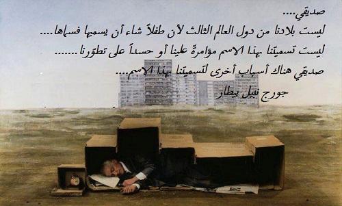 حكم واقوال جورج نبيل بيطار مصورة