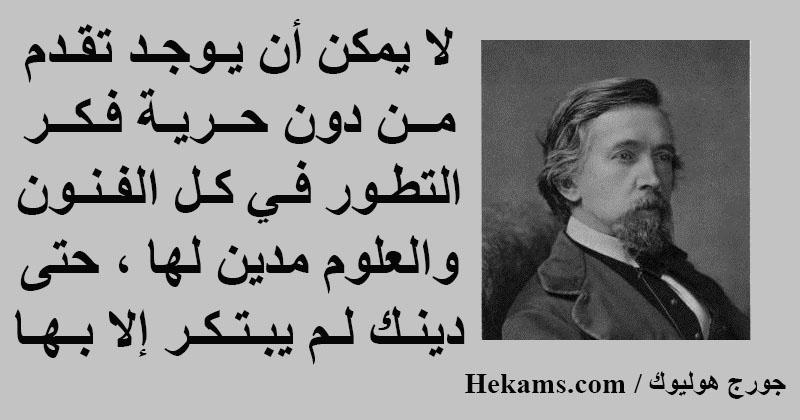 أقوال جورج هوليوك
