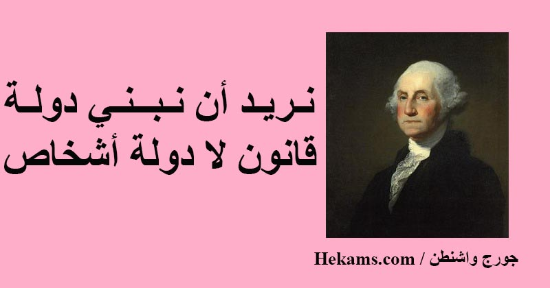 أقوال جورج واشنطن