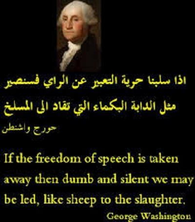 حكم واقوال جورج واشنطن
