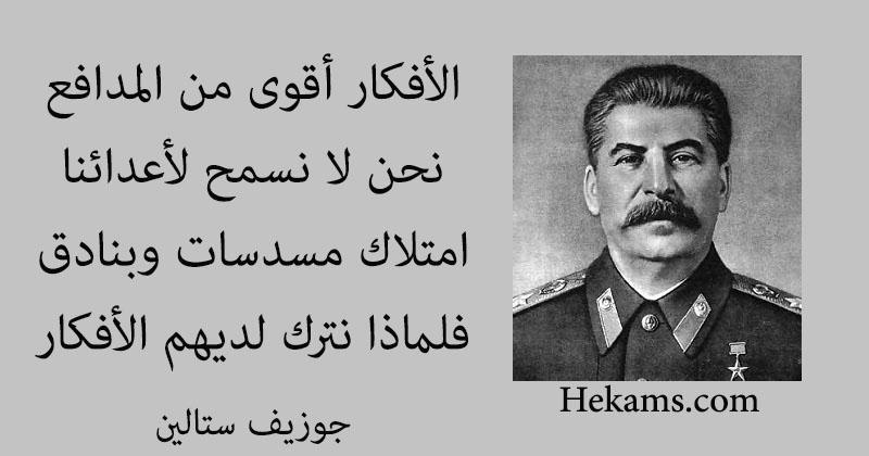 أقوال جوزيف ستالين