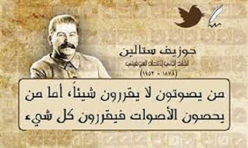 حكم واقوال جوزيف ستالين