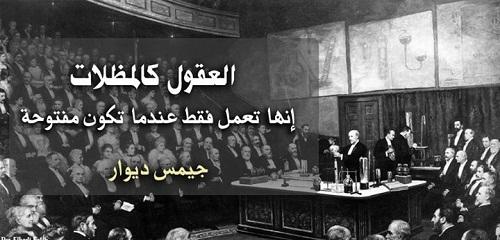 حكم واقوال جيمس ديوار مصورة