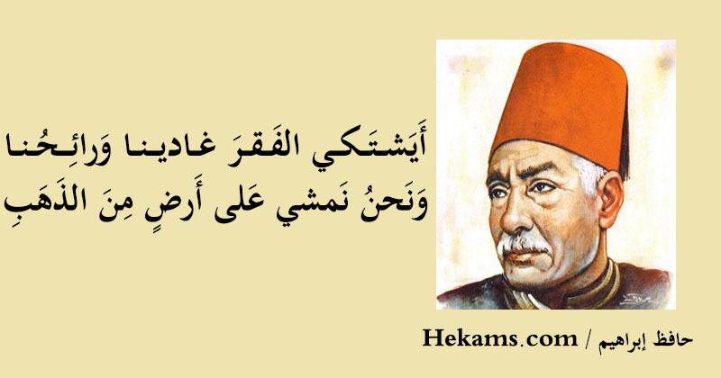 أقوال حافظ إبراهيم