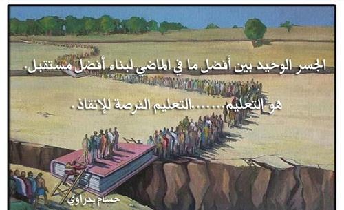 حكم واقوال حسام بدراوي مصورة