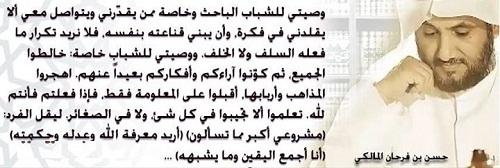 حكم واقوال حسن فرحان المالكي