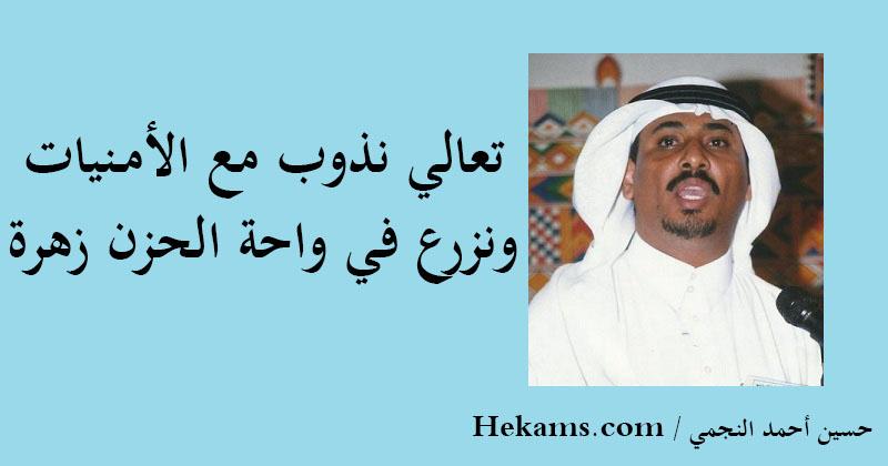 أقوال حسين أحمد النجمي