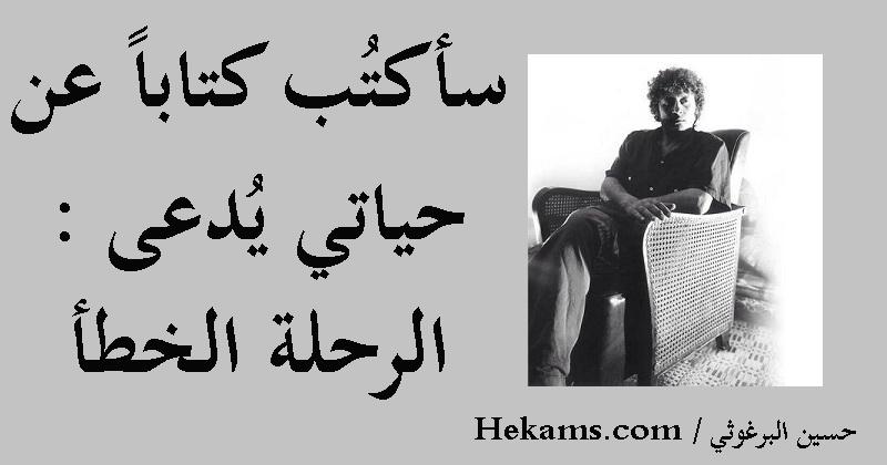 أقوال حسين البرغوثي