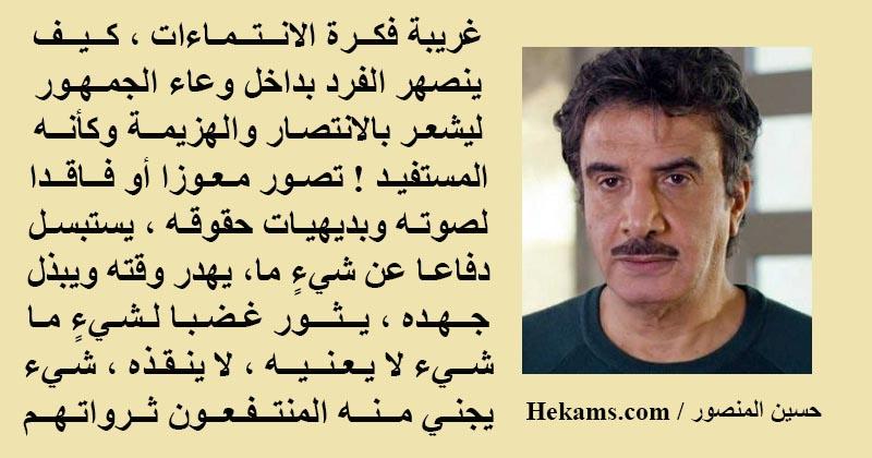 أقوال حسين المنصور