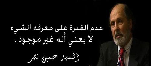 حكم واقوال حسين نصر مصورة
