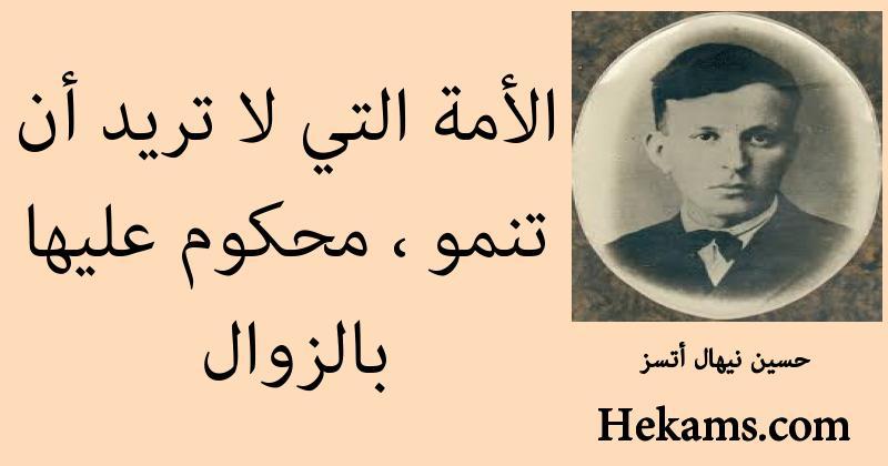 أقوال حسين نيهال أتسز
